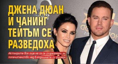 Джена Дюан и Чанинг Тейтъм се разведоха