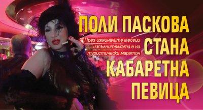 Поли Паскова стана кабаретна певица