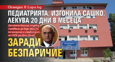 Скандал в Lupa.bg: Педиатрията, изгонила Сашко, лекува 20 дни в месеца заради безпаричие