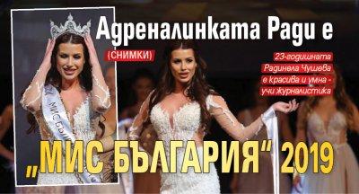 """Адреналинката Ради е """"Мис България"""" 2019 (СНИМКИ)"""