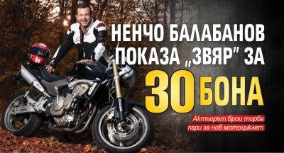 "Ненчо Балабанов показа ""звяр"" за 30 бона"