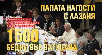Папата нагости с лазаня 1500 бедни във Ватикана