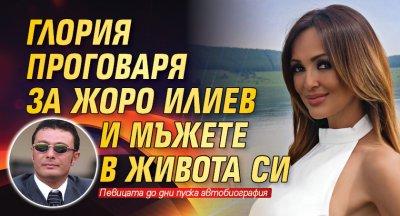 Глория проговаря за Жоро Илиев и мъжете в живота си