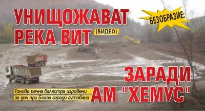 "Безобразие: Унищожават река Вит заради АМ ""Хемус"" (ВИДЕО)"
