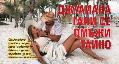 Джулиана Гани се омъжи тайно