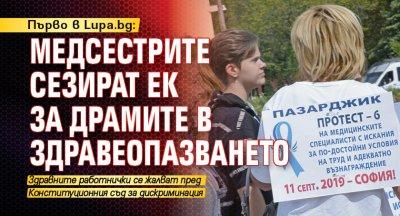 Първо в Lupa.bg: Медсестрите сезират ЕК за драмите в здравеопазването