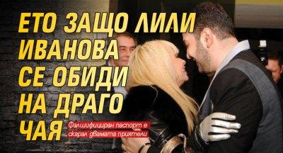 Ето защо Лили Иванова се обиди на Драго Чая