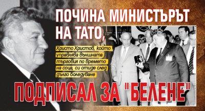 """Почина министърът на Тато, подписал за """"Белене"""""""