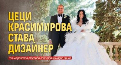 Цеци Красимирова става дизайнер