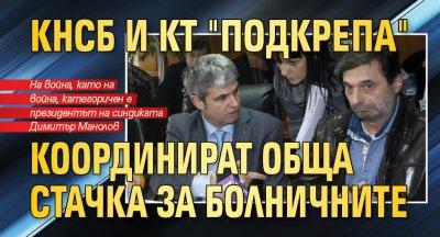 """КНСБ и КТ """"Подкрепа"""" координират обща стачка за болничните"""