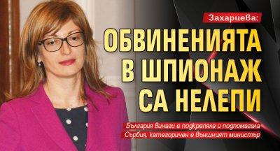 Захариева: Обвиненията в шпионаж са нелепи