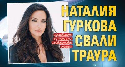 Наталия Гуркова свали траура