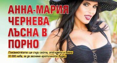 Анна-Мария Чернева лъсна в порно