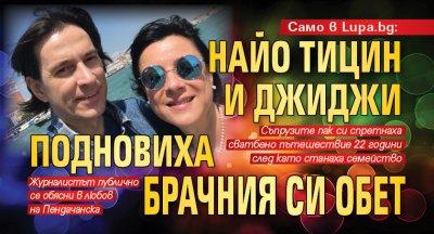 Само в Lupa.bg: Найо Тицин и Джиджи подновиха брачния си обет