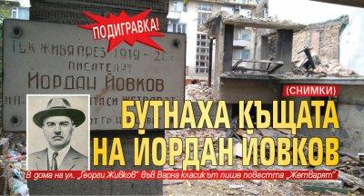Подигравка! Бутнаха къщата на Йордан Йовков (СНИМКИ)