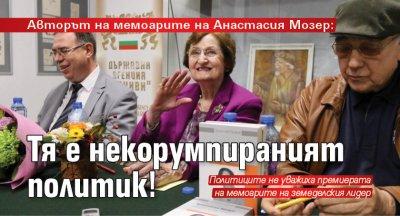 Авторът на мемоарите на Анастасия Мозер: Тя е некорумпираният политик!