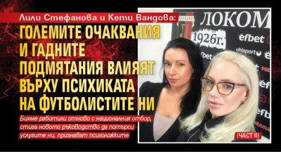 Лили Стефанова и Кети Вандова: Големите очаквания и гадните подмятания влияят върху психиката на футболистите ни (част II)