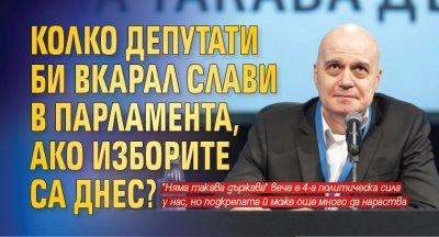 Колко депутати би вкарал Слави в парламента, ако изборите са днес?