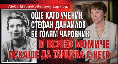 Люба Маричкова пред Lupa.bg: Още като ученик Стефан Данаилов бе голям чаровник и всяко момиче искаше да танцува с него