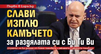 Първо в Lupa.bg: Слави изплю камъчето за раздялата си с Би Ти Ви