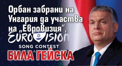 "Орбан забрани на Унгария да участва на ""Евровизия"", била гейска"