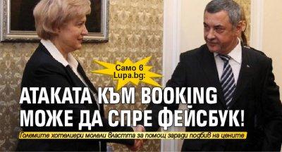 Само в Lupa.bg: Атаката към Booking може да спре фейсбук!