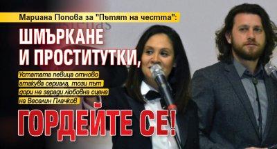 """Мариана Попова за """"Пътят на честта"""": Шмъркане и проститутки, гордейте се!"""