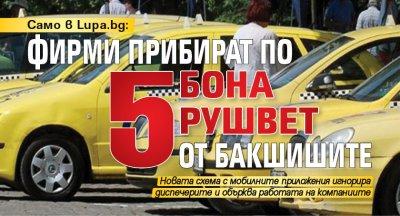 Само в Lupa.bg: Фирми прибират по 5 бона рушвет от бакшишите