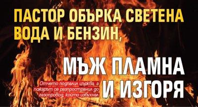 Пастор обърка светена вода и бензин, мъж пламна и изгоря