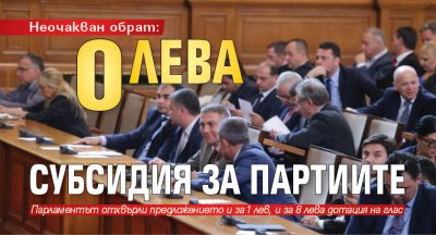 Неочакван обрат: 0 лева субсидия за партиите