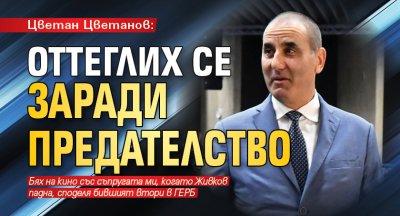 Цветан Цветанов: Оттеглих се заради предателство