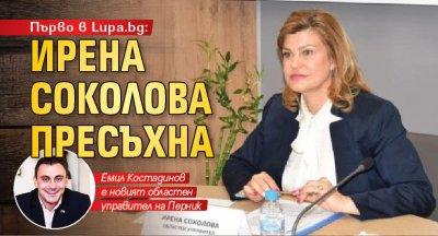 Първо в Lupa.bg: Ирена Соколова пресъхна
