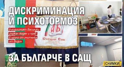 Дискриминация и психотормоз за българче в САЩ (СНИМКИ)