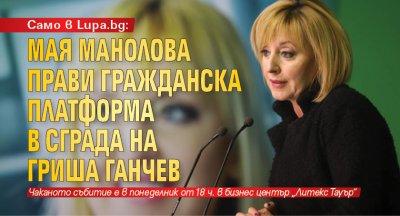 Само в Lupa.bg: Мая Манолова прави гражданска платформа в сграда на Гриша Ганчев