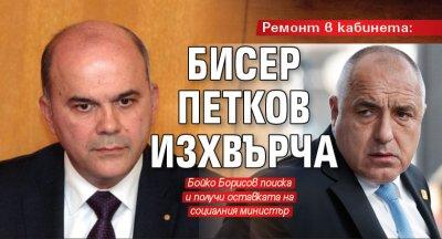 Ремонт в кабинета: Бисер Петков изхвърча