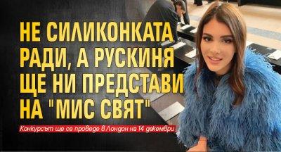 """Не силиконката Ради, а рускиня ще ни представи на """"Мис Свят"""""""