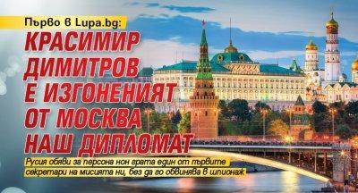 Първо в Lupa.bg: Красимир Димитров е изгоненият от Москва наш дипломат