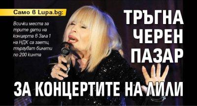 Само в Lupa.bg: Тръгна черен пазар за концертите на Лили