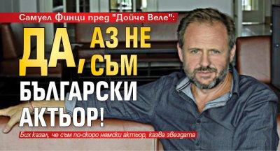 """Самуел Финци пред """"Дойче Веле"""": Да, аз не съм български актьор!"""