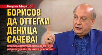 Георги Марков: Борисов да оттегли Деница Сачева!
