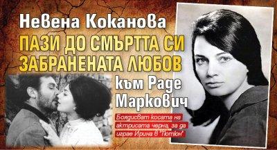Невена Коканова пази до смъртта си забранената любов към Раде Маркович