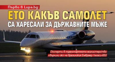 Първо в Lupa.bg: Ето какъв самолет са харесали за държавните мъже