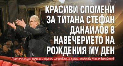 Красиви спомени за титана Стефан Данаилов в навечерието на рождения му ден