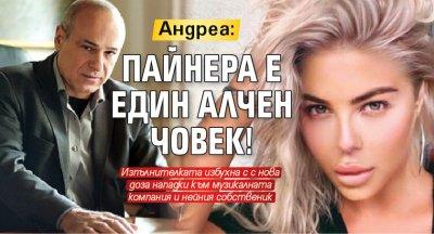 Андреа: Пайнера е един алчен човек!