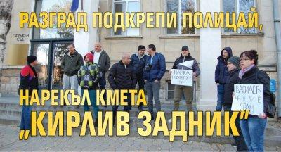 """Разград подкрепи полицай, нарекъл кмета """"кирлив задник"""""""