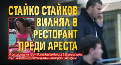Стайко Стайков вилнял в ресторант преди ареста