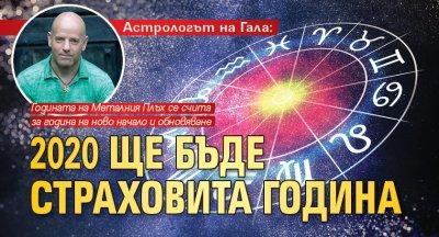 Астрологът на Гала: 2020 ще бъде страховита година