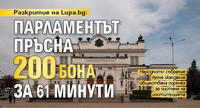 Разкритие на Lupa.bg: Парламентът пръсна 200 бона за 61 минути