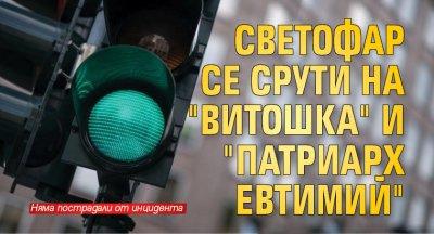 """Светофар се срути на """"Витошка"""" и """"Патриарх Евтимий"""""""