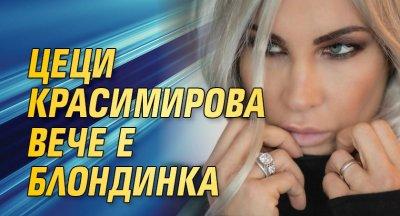 Цеци Красимирова вече е блондинка